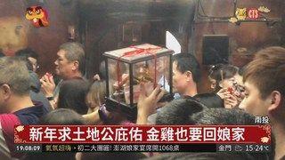 """20:22 紫南宮金雞""""回娘家""""過爐 信徒擠爆! ( 2019-02-06 )"""