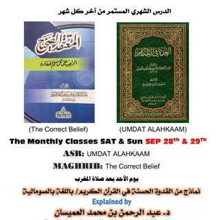 Episode 5 - Sheikh Al-umaysan