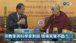 13:27 達賴喇嘛vs.李遠哲 精彩對話回顧 ( 2018-11-10 )