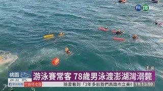20:12 泳渡澎湖灣 78歲泳客無生命跡象 ( 2019-06-15 )