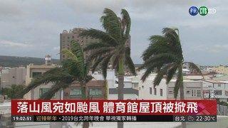 """20:20 屏東落山風太狂! 巴士當場""""開天窗"""" ( 2018-11-07 )"""