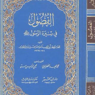 MALAYALAM-الفصول في سيرة الرسول-സീറ