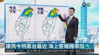 13:29 颱風外圍環流影響 北台有雨 ( 2018-10-04 )