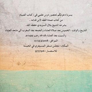 ٣.شرح كتاب الصيام من العمدة للشيخ بلال السويدي