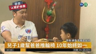 09:05 車禍癱瘓又離婚! 葉爸爸獨自撫養兒子 ( 2018-08-07 )