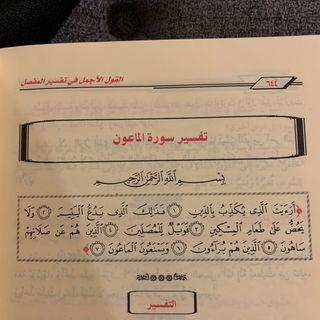 Episode 8 - Tafsir Juz Amma By Shaykh Al Fawzan
