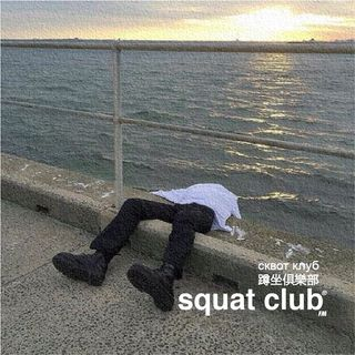 Squat Party del 7 Aprile