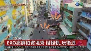 20:11 EXO高屏拍實境秀 搭輕軌.玩衝浪 ( 2019-02-26 )