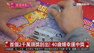 20:15 雲林超旺彩券行 同天刮出2千萬+百萬 ( 2019-02-05 )