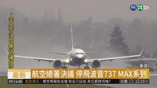 09:51 波音危機擴大 美國停飛737 MAX機型 ( 2019-03-14 )