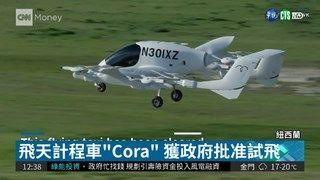 13:23 飛天計程車! 紐西蘭獲准試飛 ( 2018-03-15 )