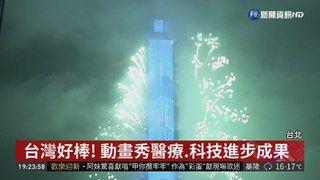 20:26 讓世界看見台灣 101煙火9大特色吸睛! ( 2019-01-01 )