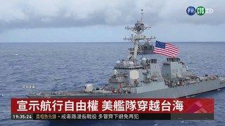 20:44 宣示航行自由權 美艦隊穿越台海 ( 2019-01-25 )