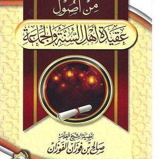 من_أصول_عقيدة_أهل_السنة_و_الجماعة 04 _ Abu aman muhammad ali