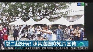 13:15 陳其邁人氣爆棚 咖啡會改成音樂會! ( 2018-12-08 )