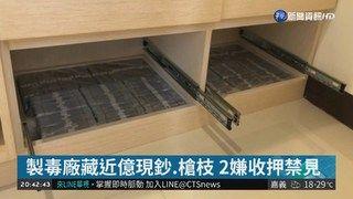 21:20 警破獲高雄製毒廠 搜出9700萬現鈔 ( 2019-03-18 )