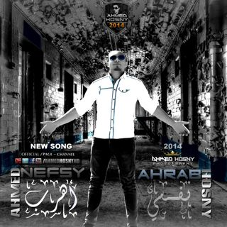 Song Ahmed Hosny - Nefsy Ahrab l أحمد حسني نفسي أهرب