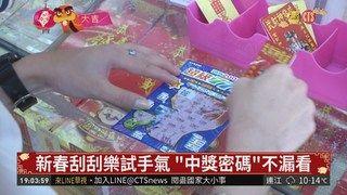 """19:44 新春刮刮樂試手氣 """"中獎密碼""""不漏看 ( 2019-02-07 )"""