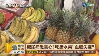 17:04 【台語新聞】吃香蕉.柑橘防中風? 華視新聞追真相 ( 2019-05-07 )