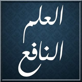 Les mérites de la science Q-R_ibn Malik labawi