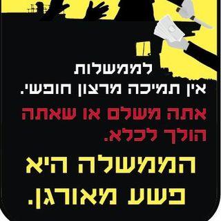 פרויקט אין מדינה בישראל - 13 ינואר, 2017