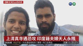 20:19 紐西蘭槍擊案逾50死 印度移民夢碎 ( 2019-03-19 )