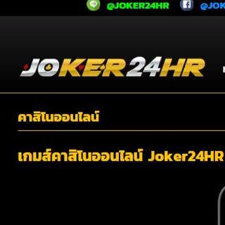 Joker24HR สล็อตออนไลน์