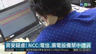 13:09 電信.廣電設備禁中國貨! NCC將修法 ( 2019-03-07 )