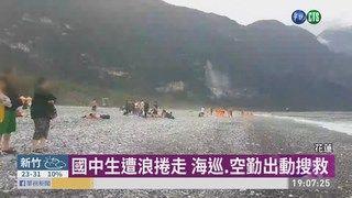19:31 花蓮國中生落海 陸海空協尋搜救 ( 2019-04-28 )