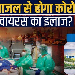 481: गंगा जल से ठीक होगा कोरोना? ganga water for covid treatment