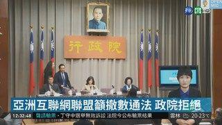13:11 LINE.臉書等業者籲撤數通法 政院拒絕 ( 2018-12-13 )