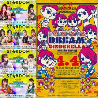 Stardom OKOHAMA DREAM CINDERELLA 2021 in Spring Predictions