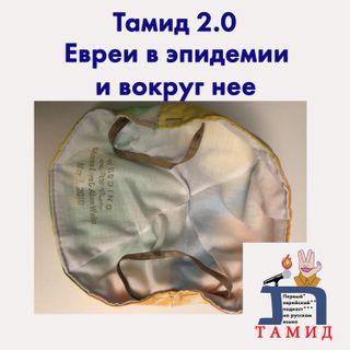 Тамид 2.0 Евреи в эпидемии и вокруг нее