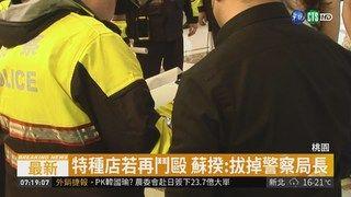 14:27 蘇揆緊盯治安 全台警察週末大臨檢! ( 2019-03-09 )