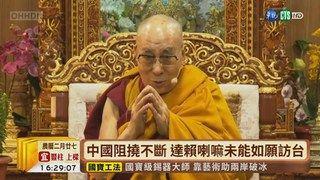 17:13 【台語新聞】突破中國封鎖 達賴喇嘛對台信眾弘法 ( 2019-04-02 )