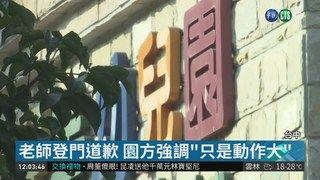 """12:29 """"老師打我臉!"""" 父控幼園師打3歲女 ( 2018-12-22 )"""
