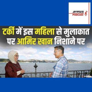 713: Aamir Khan और First Lady of Turkey की मुलाकात पर हंगामा क्यों? | Aamir Khan Trolling