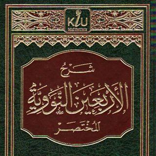 40 Hadith Imam Nawawi # 36