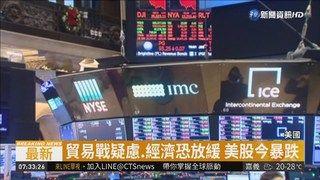 09:01 貿易戰疑慮未散 美股暴跌近800點 ( 2018-12-05 )