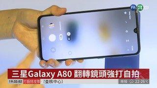 20:34 三星Galaxy A80 翻轉鏡頭強打自拍 ( 2019-04-15 )
