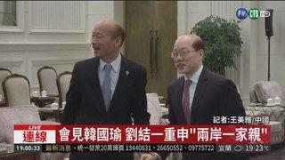 """20:14 會見韓國瑜 劉結一重申""""兩岸一家親"""" ( 2019-03-25 )"""