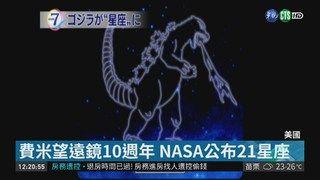 13:25 NASA公布21新星座 還用哥吉拉命名 ( 2018-10-20 )