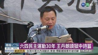 19:58 六四民主運動30年 王丹朗讀獄中詩篇 ( 2019-05-25 )