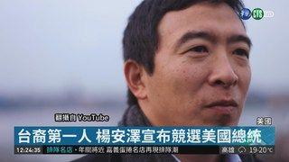 13:15 台裔第一人 楊安澤宣布競選美國總統 ( 2019-01-21 )