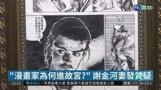 12:58 嗆漫畫家鄭問故宮辦展 謝金河妻挨轟 ( 2018-08-17 )