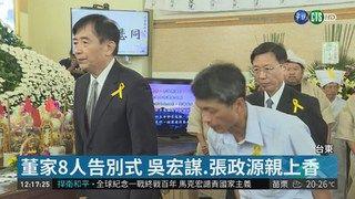 13:23 普悠瑪翻車奪走董家8人! 今辦告別式 ( 2018-11-12 )