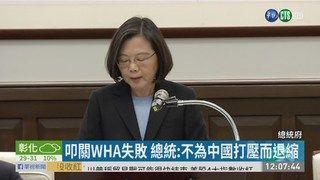 13:24 接見世衛團 總統:不為中國打壓而退縮 ( 2019-05-25 )