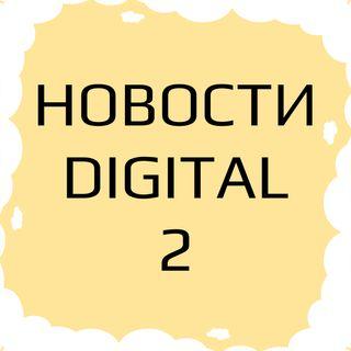 Новости Digital индустрии: маркетинг, технологии, инновации. Ноябрь-2.