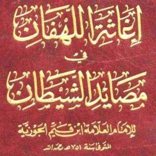 """Îghāthah Al Lahfān"" by Ibn Al Qayyim"