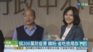 """13:02 高市登革熱33例! """"韓粉""""捐200萬防疫 ( 2019-07-05 )"""